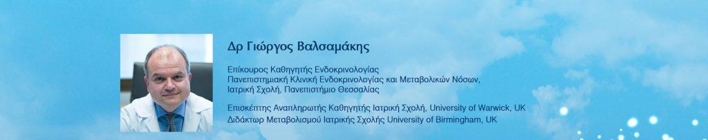 Γιώργος Βαλσαμάκης